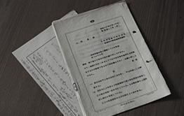 昭和40年代初期の意見書(推敲中のもの)